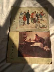 延安画刊{1973/3   1973/5}