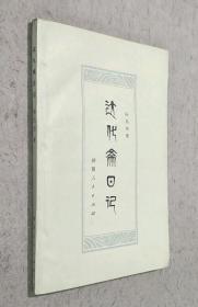 达化斋日记 B3
