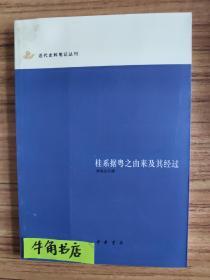 桂系据粤之由来及其经过:近代史料笔记丛刊