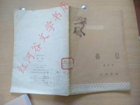 中国历史小丛书:韩信