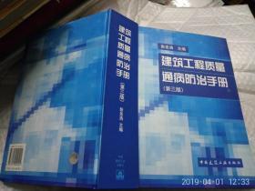 建筑工程质量通病防治手册    第三版