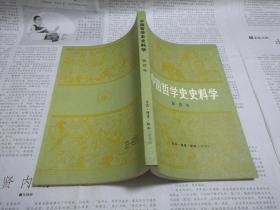 中国哲学史史料学