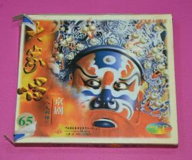 京剧 八大铜锤 戏剧VCD
