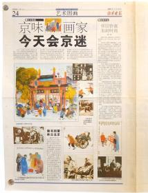 """北京晚报""""京味画家——今天会京迷""""2002年01月12日"""