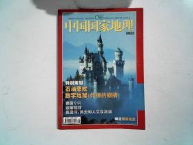 中国国家地理2003-5【有地图】