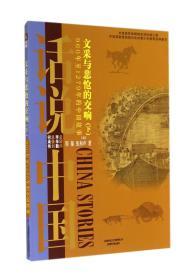 文采与悲怆的交响:下:960年至1279年的中国故事 程郁张和声著 上海文艺出版社 1900年01月01日 9787545212716
