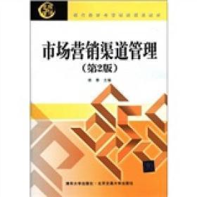 现代经济与管理类规划教材:市场营销渠道管理(第2版)