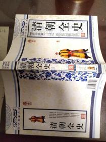 清朝全史(国学典藏书系)
