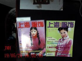 上海服饰  2001.1-2共2本