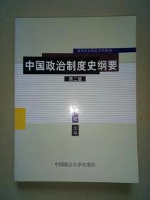 中国政治制度史纲要(第二版).
