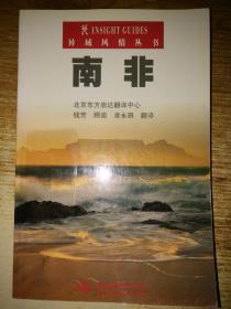 异域风情丛书:南非