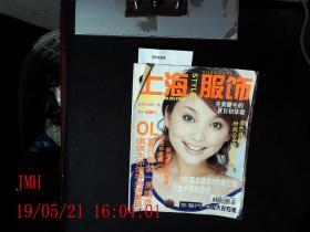 上海服饰  2003.8
