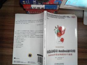 打造高质量Android应用:Android开发必知的50个诀窍(china-pub首发)