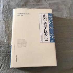 山东地方史文库(第2辑):山东科学技术史