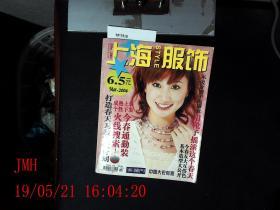 上海服饰  2004.3