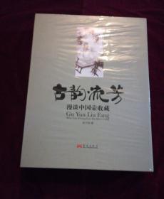 古韵流芳——漫谈中国壶收藏(上下册 带函套 )
