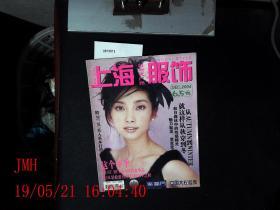 上海服饰  2004.12