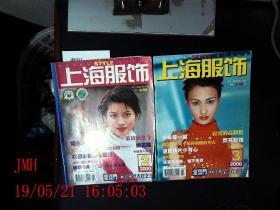 上海服饰  2000.2-3共2本