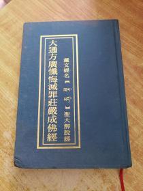 大通方广忏悔灭罪庄严成佛经(藏文名:解脱经)(硬精装)