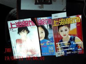 上海服饰  2000.7.10.11共3本
