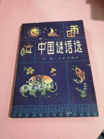 中国谜语选
