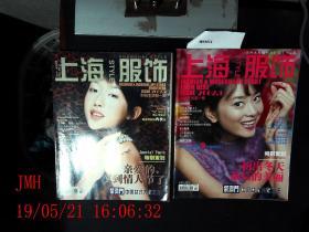 上海服饰  2002.1-2共2本