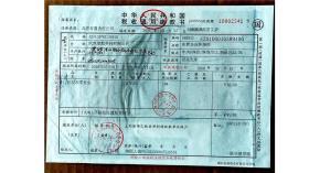税收缴款书(国18%)