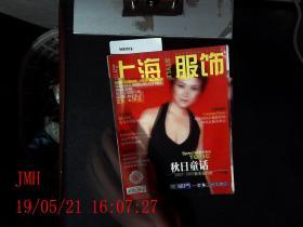 上海服饰  2002.9