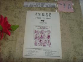 中国藏书票1995 4(第19期)》收藏8/16页