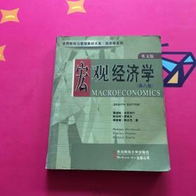 宏观经济学 英文版(第八版)