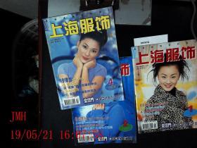 上海服饰  1999.1.2.4共3本