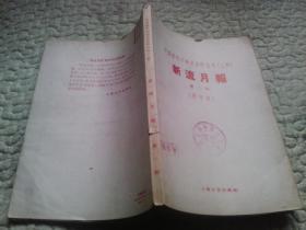 中国现代文学史资料丛书(乙种) 新流月报 第二期(影印本)