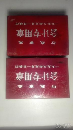 旧会计专用章两盒