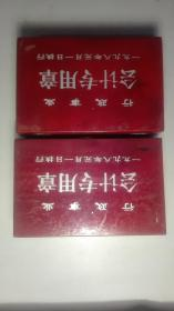 舊會計專用章兩盒