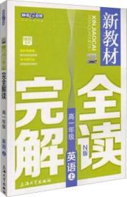 【上海专用】新教材完全解读  英语(N版)(高1 上)