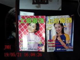 上海服饰  1999.6.7共2本