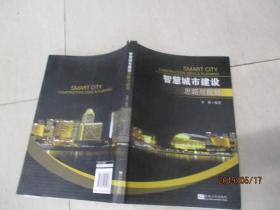 智慧城市建筑 思路与规划(含光碟一张)  作者签赠本   16开   31号柜