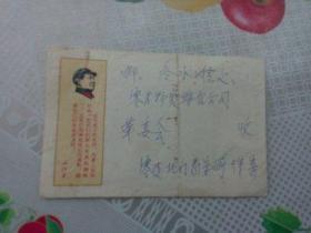 文革文献   1969年实寄封 附信  有折痕