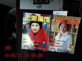 上海服饰  1999.9和12  共2本