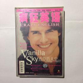 磁带:疯狂英语 Vol.38(1本书+一盘磁带(缺少一盘))