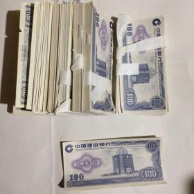 中国建设银行练功专用点钞券大约近800张