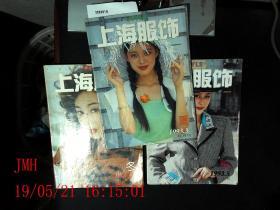 上海服饰  1993.3.5.6共3本