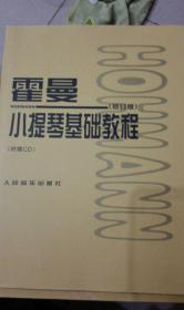 霍曼小提琴基础教程(修订版) 带光盘