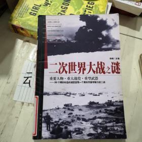 二次世界大战之谜