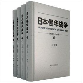 日本侵华战争(1931-1945)