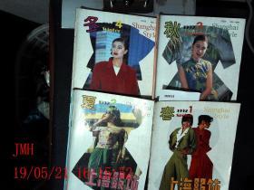 上海服饰  1992.1--4共4本