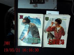 上海服饰  1990.1-2共2本
