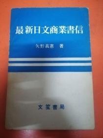 最新日文商业书信