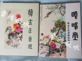 盖章本——《 韩金正画选》、《颐峰堂---韩金正书画艺术回顾》——两本合售——均为盖章本——少见