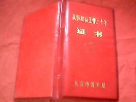 1983年北京市教育局颁发给郑世文的《从事教育工作三十年证书》